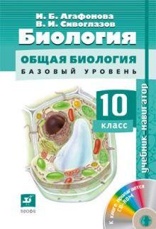 Сивоглазов В.И. - Биология. Навигатор. Базовый уровень. 10 класс. Учебник, CD обложка книги