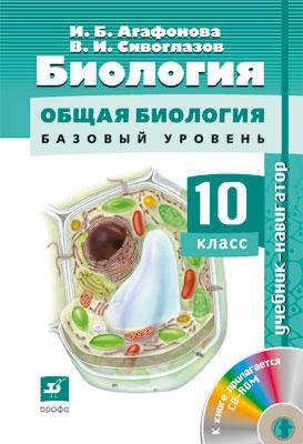 Биология. Навигатор. Базовый уровень. 10 класс. Учебник, CD Сивоглазов В.И.