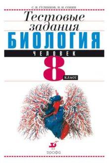 Гуленков С.И., Сонин Н.И. - Биология.Человек.8кл.Тест.задания.(Гуленков) обложка книги