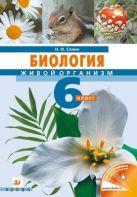 Биология Живой организм 6кл. Учебник.НСО