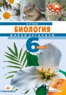 Сонин Н.И. - Биология Живой организм 6кл. Учебник.НСО обложка книги