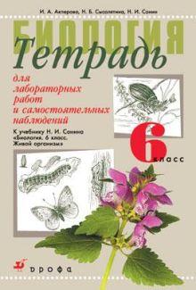 Акперова И.А. - Биология. Живой организм. 6 класс. Тетрадь для лабораторных работ обложка книги