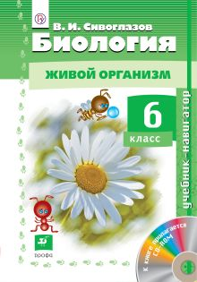 Сивоглазов В.И. - Биология. 6 класс. Учебник-навигатор с CD-диском обложка книги
