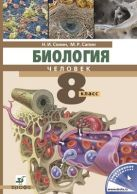 Биология. Человек. 8 класс. Учебник