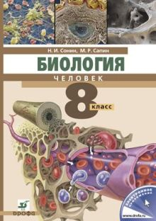 Сонин Н.И., Сапин М.Р. - Биология. Человек. 8 класс. Учебник обложка книги