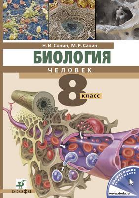 Биология. Человек. 8 класс. Учебник Сонин Н.И., Сапин М.Р.