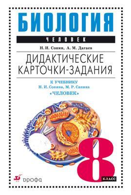 Биология.Человек.8кл. Дид.карточки-задания к уч-ку Сонин Н.И., Дагаев А.М.