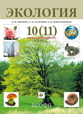 Экология.10(11)кл. Учебник Чернова Н.М., Галушин В.М., Константинов В.М.