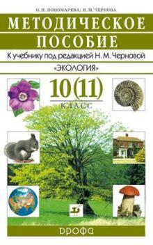 Чернова Н.М. и др. - Основы экологии 10(11)кл.Мет.п.(Пономарева) обложка книги