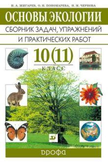 Жигарев И.А. - Основы экологии 10(11)кл.Сб.зад,упр.и практ.раб. обложка книги