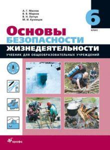 Маслов А.Г. и др. - ОБЖ. 6кл Учебник(Маслов) обложка книги