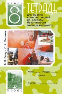 Латчук В.Н., Миронов С.К.. - Основы безопасности жизнедеятельности. 8 класс. Тетрадь для оценки качества знаний обложка книги