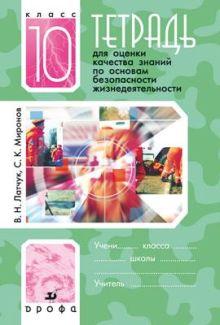 Латчук В.Н., Миронов С.К.. - Основы безопасности жизнедеятельности. 10 класс. Тетрадь для оценки качества знаний обложка книги