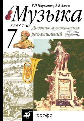 Дневник музыкальных размышлений.7кл. Науменко Т.И., Алеев В.В.