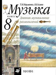 Науменко Т.И., Алеев В.В. - Дневник музыкальных размышлений.8кл. обложка книги