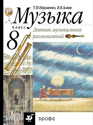 Дневник музыкальных размышлений.8кл. Науменко Т.И., Алеев В.В.