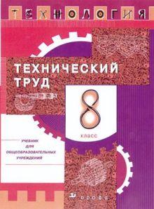 Казакевич В.М, Молева Г.А. - Технический труд.8кл. Учебник. обложка книги