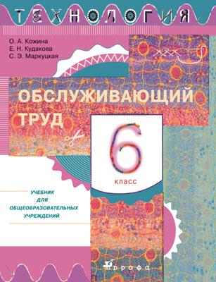 Технология.Обслуживающий труд.6кл. Учебник.(2009) Кожина О.А. и др.