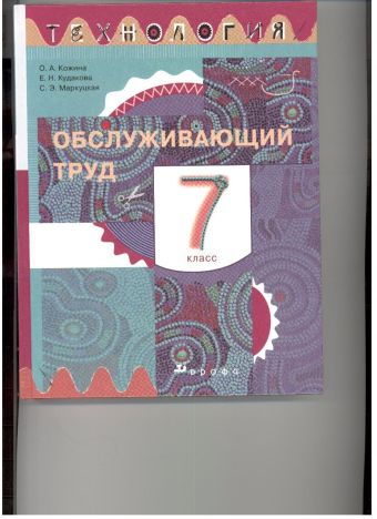 Учебник технология 7 класс кожина