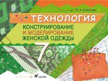 Соколова В.А. - Конструирование и моделир.женской одежды.7кл.(2007) обложка книги