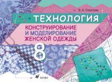 Соколова В.А. - Конструирование и моделир.женской одежды.8кл.(2007) обложка книги
