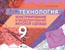Соколова В.А. - Конструирование и моделир.женской одежды.9кл.(2007) обложка книги