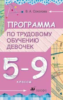 Соколова В.А. - Программа по труд. обучению девочек.5-9кл. обложка книги