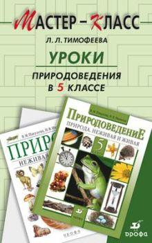 Тимофеева Л.Л. - Уроки природовед.в 5кл.по уч-м.компл.Пакуловой обложка книги