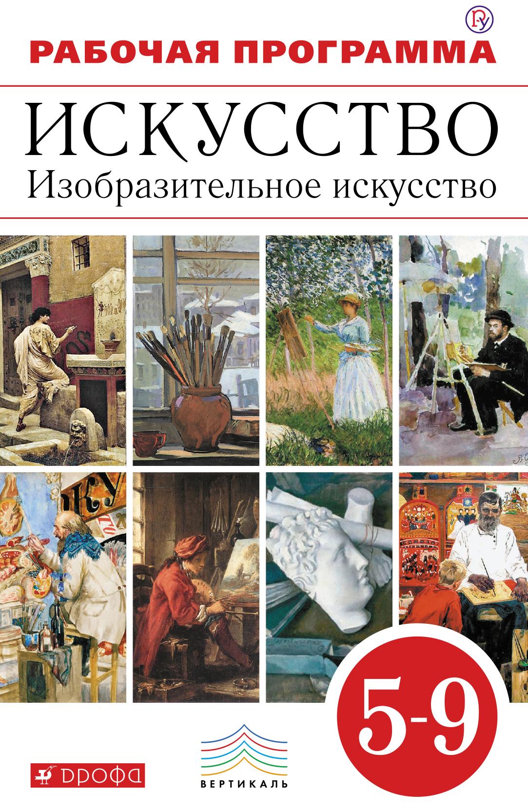Изобразительное искусство. 5–9 классы. Программа