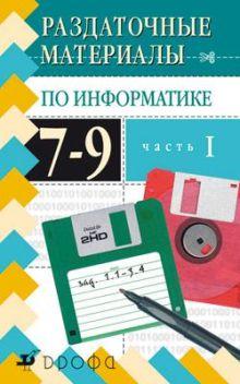 Анеликова Л.А. - Раздат.материалы по информатике.7-9кл.Ч.1 обложка книги