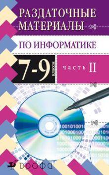 Анеликова Л.А. - Раздат.материалы по информатике.7-9кл.Ч.2 обложка книги