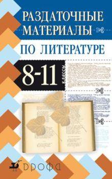 Безносов Э.Л. и др. - Раздат.материалы по литературе.8-11кл. обложка книги