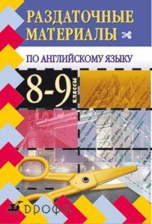 Журина Т.Ю. - Раздаточный материал по английскому языку.8-9кл. обложка книги