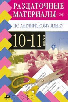 Короткова В. Ю. - Раздаточные материалы по английскому языку. обложка книги