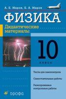 Физика. 10 класс. Дидактические материалы