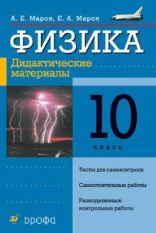 Физика. 10 класс. Дидактические материалы обложка книги