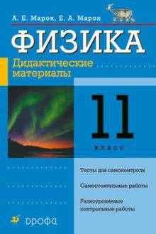 Марон А.Е., Марон Е.А. - Физика.11кл.Дидактические материалы.(Марон) обложка книги