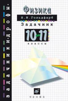 Гольдфарб Н.И. - Физика.Задачник.10-11кл.Пособие.(ЗД) обложка книги