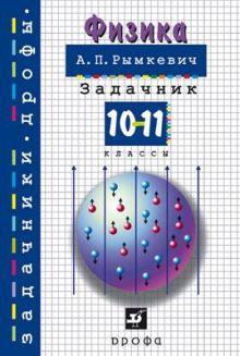 Рымкевич А.П. - Физика.Задачник.10-11кл.(ЗД) обложка книги