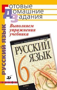Замураева Т.И. - Выполн.упр.уч.РазумовскойРус.яз.6кл.(ГДЗ) обложка книги