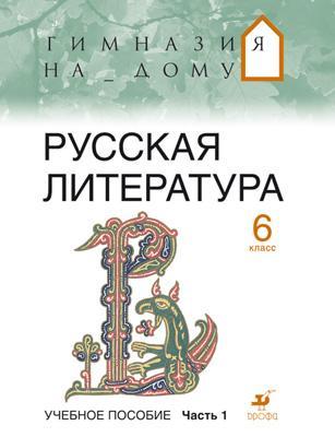 Русская литература.6кл. Уч.пособие.Ч.1.ГНД Белова М. Г. и др.