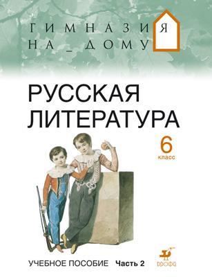 Русская литература.6кл. Уч.пособие.Ч.2.ГНД