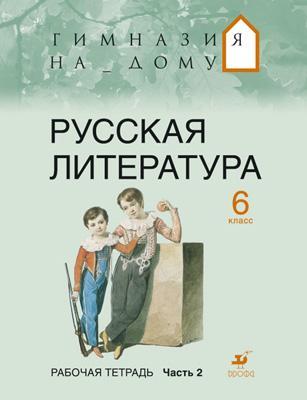 Русская литература. 6 класс. Рабочая тетрадь. Часть 2