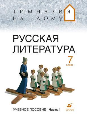Русская литература. 7 класс. Учебное пособие. Часть 1