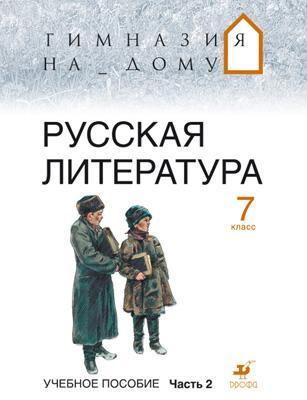 Русская литература. 7 класс. Учебное пособие. Часть 2