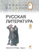 Русская литература. 8 класс. Рабочая тетрадь. Часть 1