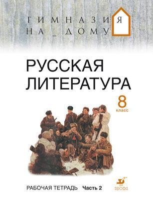 Русская литература. 8 класс. Рабочая тетрадь. Часть 2