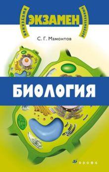 Биология.Уч.пос.(Вып.и вступ.экз.) обложка книги