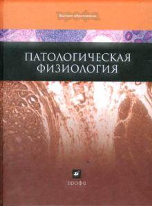 Адо А. Д. - Адо.Патологическая физиология.Пос.для ВУЗов обложка книги
