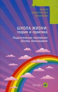 Амонашвили Ш. А. - Школа жизни: теория и практика./ВУЗов. обложка книги